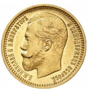 Монеты Николая II (1894-1917)
