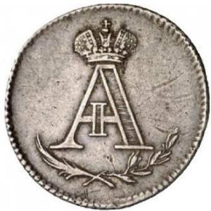 Монеты Александра I (1801-1825)