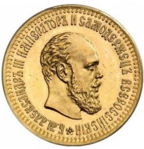 Монеты Александра III (1881-1894)