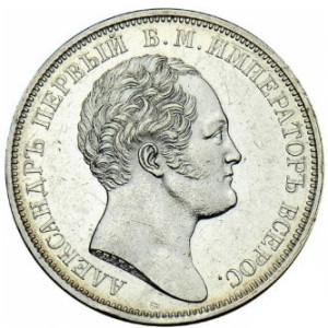 Монеты Николая 1 (1825-1855)