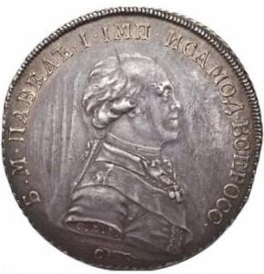 Монеты Павла 1 (1796-1801)