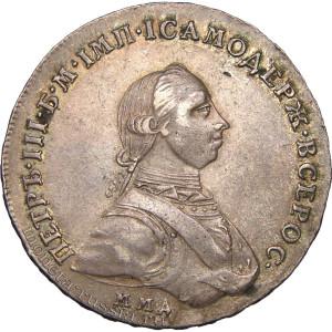 Монеты Петра III 1762г.