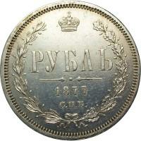 Серебряные монеты Александра 2