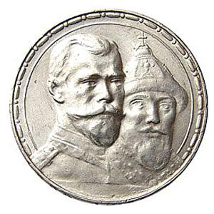 Юбилейные монеты Николая 2