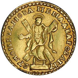 Монета Петра 2 продать