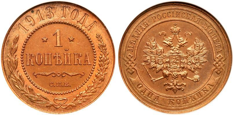 Медные монеты Николая 2
