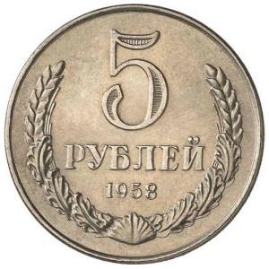 копейка 1863
